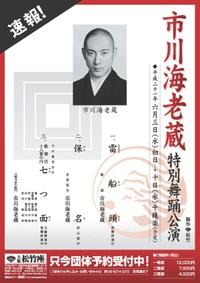 Shochikuza200906ieb_handbill