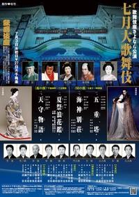 Kabukiza200907b_handbill