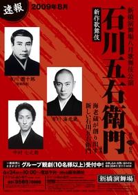 Shinbashi200908b_2