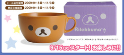 Ex_mug