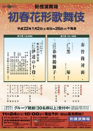 Shinbashi201001b