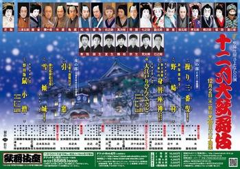 Kabukiza200912b