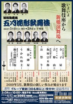 Shinbashi201005b