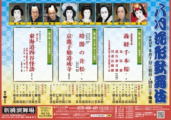 Shinbashi201008b