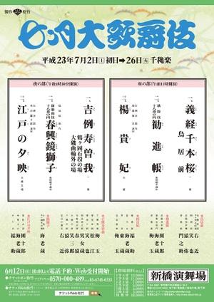 Shinbashi201107b_2